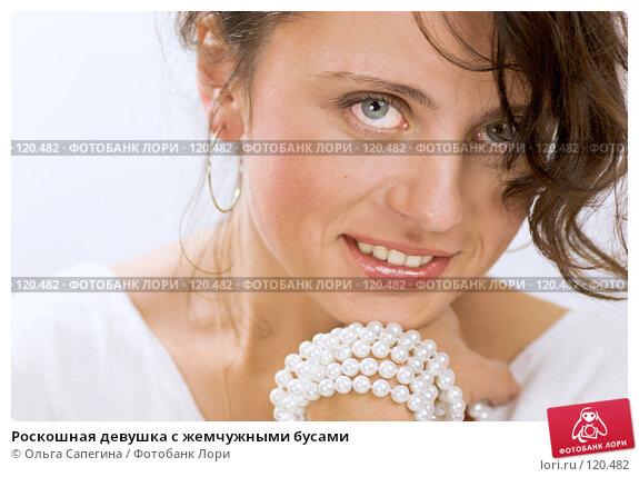 Купить «Роскошная девушка с жемчужными бусами», фото № 120482, снято 6 ноября 2007 г. (c) Ольга Сапегина / Фотобанк Лори