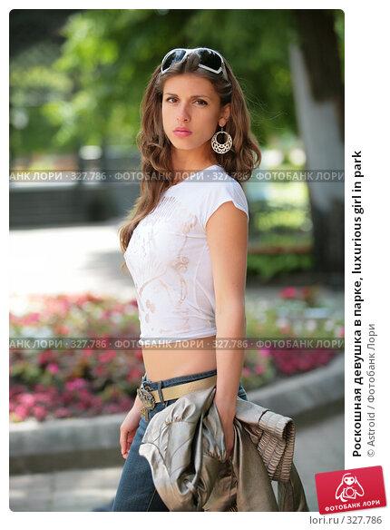 Роскошная девушка в парке, luxurious girl in park, фото № 327786, снято 8 июня 2008 г. (c) Astroid / Фотобанк Лори
