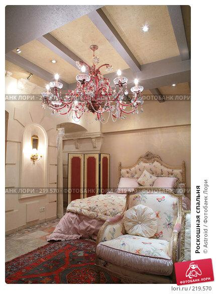 Роскошная спальня, фото № 219570, снято 7 марта 2008 г. (c) Astroid / Фотобанк Лори
