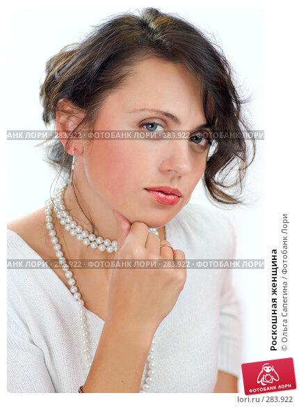 Роскошная женщина, фото № 283922, снято 6 ноября 2007 г. (c) Ольга Сапегина / Фотобанк Лори