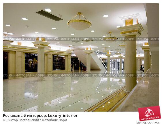 Купить «Роскошный интерьер. Luxury  interior», фото № 270754, снято 3 апреля 2008 г. (c) Виктор Застольский / Фотобанк Лори