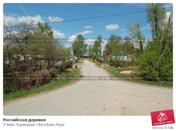 Российская деревня, фото № 9146, снято 16 мая 2006 г. (c) Макс Тормышев / Фотобанк Лори