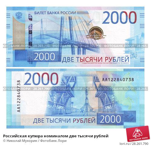 Купить «Российская купюра номиналом две тысячи рублей», фото № 28261790, снято 16 марта 2019 г. (c) Николай Мухорин / Фотобанк Лори