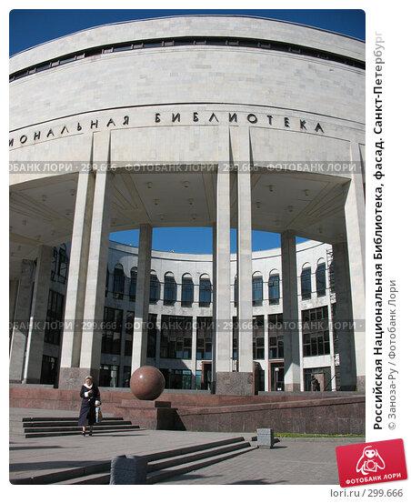 Российская Национальная Библиотека, фасад. Санкт-Петербург, фото № 299666, снято 23 мая 2008 г. (c) Заноза-Ру / Фотобанк Лори