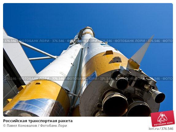 Купить «Российская транспортная ракета», фото № 376546, снято 1 сентября 2007 г. (c) Павел Коновалов / Фотобанк Лори