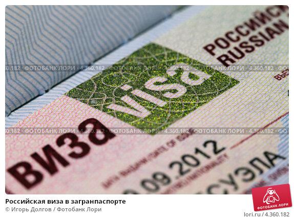 Российская виза в загранпаспорте, фото № 4360182, снято 4 марта 2013 г. (c) Игорь Долгов / Фотобанк Лори