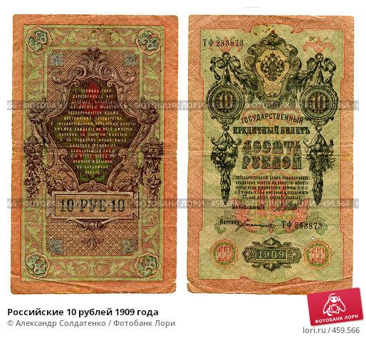 Купить «Российские 10 рублей 1909 года», фото № 459566, снято 12 декабря 2018 г. (c) Александр Солдатенко / Фотобанк Лори