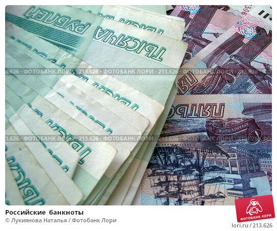 Российские  банкноты, фото № 213626, снято 17 февраля 2008 г. (c) Лукиянова Наталья / Фотобанк Лори