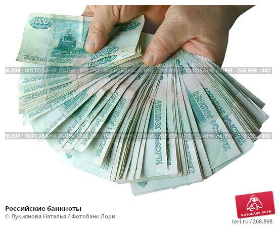 Российские банкноты, фото № 268898, снято 17 февраля 2008 г. (c) Лукиянова Наталья / Фотобанк Лори