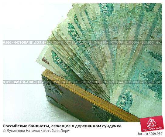 Российские банкноты, лежащие в деревянном сундучке, фото № 209950, снято 17 февраля 2008 г. (c) Лукиянова Наталья / Фотобанк Лори