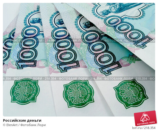 Российские деньги, фото № 218354, снято 23 февраля 2017 г. (c) ElenArt / Фотобанк Лори