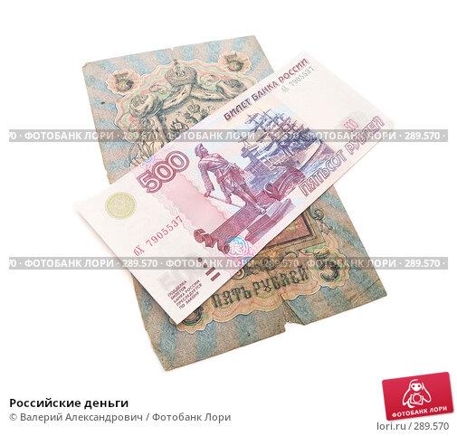 Российские деньги, фото № 289570, снято 1 апреля 2008 г. (c) Валерий Александрович / Фотобанк Лори