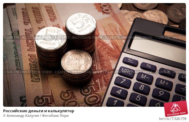 мае текущего кредит наличными калькулятор 2015 небольшой спальни