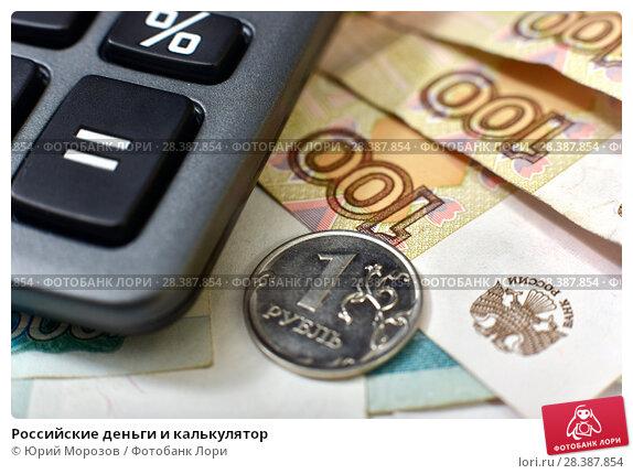 Купить «Российские деньги и калькулятор», фото № 28387854, снято 7 мая 2018 г. (c) Юрий Морозов / Фотобанк Лори