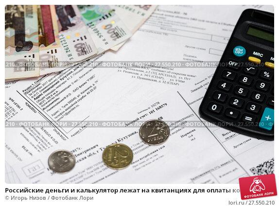Купить «Российские деньги и калькулятор лежат на квитанциях для оплаты коммунальных услуг», эксклюзивное фото № 27550210, снято 5 февраля 2018 г. (c) Игорь Низов / Фотобанк Лори