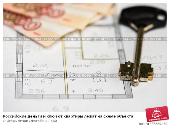 Купить «Российские деньги и ключ от квартиры лежат на схеме объёкта», эксклюзивное фото № 27550130, снято 5 февраля 2018 г. (c) Игорь Низов / Фотобанк Лори
