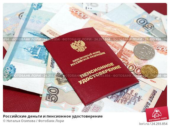 Купить «Российские деньги и пенсионное удостоверение», фото № 24293854, снято 28 ноября 2016 г. (c) Наталья Осипова / Фотобанк Лори