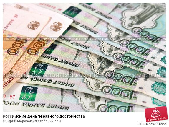Российские деньги разного достоинства (2019 год). Редакционное фото, фотограф Юрий Морозов / Фотобанк Лори