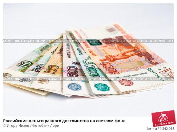 Купить «Российские деньги разного достоинства на светлом фоне», эксклюзивное фото № 4342918, снято 28 февраля 2013 г. (c) Игорь Низов / Фотобанк Лори