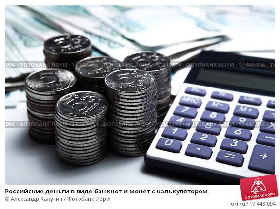 Российские деньги в виде банкнот и монет с калькулятором. Стоковое фото, фотограф Александр Калугин / Фотобанк Лори