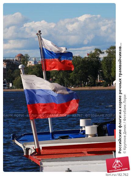 Российские флаги на корме речных трамвайчиков..., фото № 82762, снято 1 августа 2007 г. (c) Крупнов Денис / Фотобанк Лори