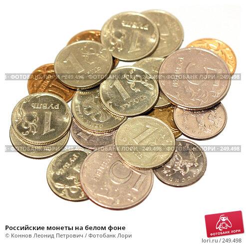 Российские монеты на белом фоне, фото № 249498, снято 13 апреля 2008 г. (c) Коннов Леонид Петрович / Фотобанк Лори