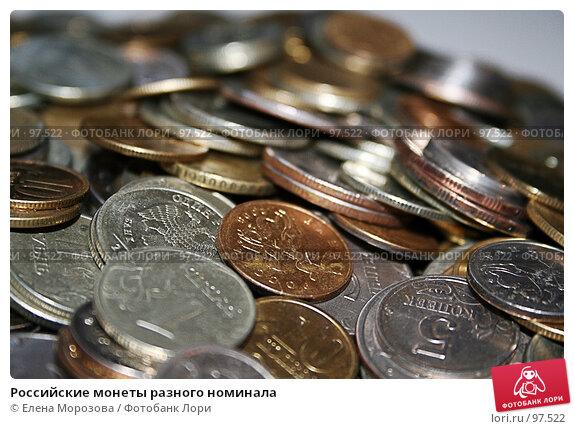 Купить «Российские монеты разного номинала», фото № 97522, снято 3 сентября 2007 г. (c) Елена Морозова / Фотобанк Лори