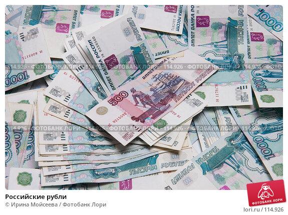 Российские рубли, фото № 114926, снято 13 сентября 2007 г. (c) Ирина Мойсеева / Фотобанк Лори