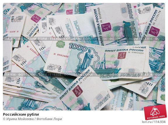 Российские рубли, фото № 114934, снято 13 сентября 2007 г. (c) Ирина Мойсеева / Фотобанк Лори