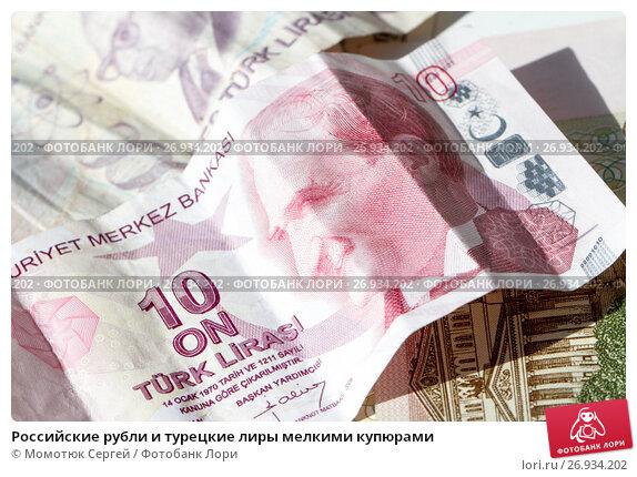 Купить «Российские рубли и турецкие лиры мелкими купюрами», фото № 26934202, снято 14 сентября 2017 г. (c) Момотюк Сергей / Фотобанк Лори