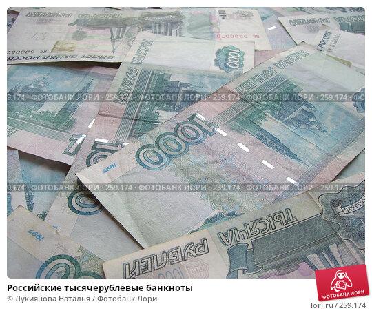 Российские тысячерублевые банкноты, фото № 259174, снято 17 февраля 2008 г. (c) Лукиянова Наталья / Фотобанк Лори