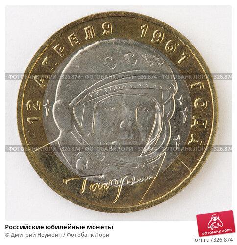Купить «Российские юбилейные монеты», фото № 326874, снято 22 мая 2008 г. (c) Дмитрий Неумоин / Фотобанк Лори