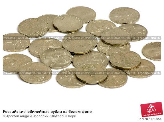 Российские юбилейные рубли на белом фоне, фото № 175054, снято 4 января 2008 г. (c) Арестов Андрей Павлович / Фотобанк Лори