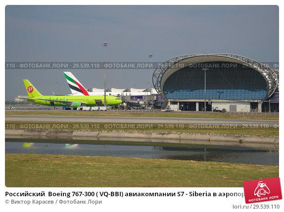 Купить «Российский  Boeing 767-300 ( VQ-BBI) авиакомпании S7 - Siberia в аэропорту Суварнабхуми. Бангкок», фото № 29539110, снято 11 декабря 2016 г. (c) Виктор Карасев / Фотобанк Лори