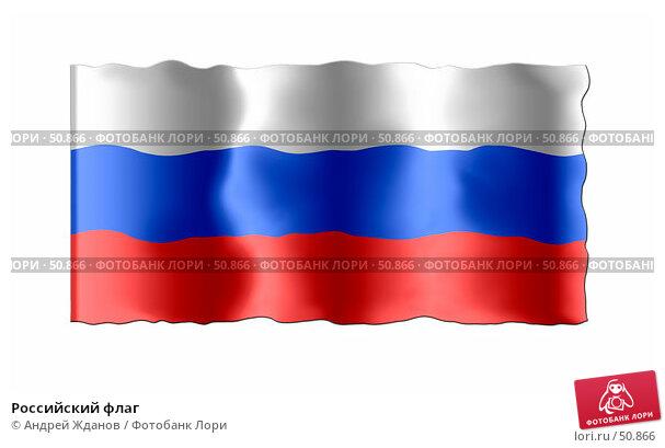 Российский флаг, иллюстрация № 50866 (c) Андрей Жданов / Фотобанк Лори