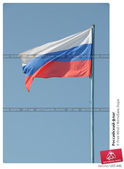 Российский флаг, эксклюзивное фото № 297446, снято 12 марта 2007 г. (c) Free Wind / Фотобанк Лори