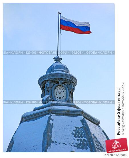 Российский флаг и часы, фото № 129906, снято 22 декабря 2004 г. (c) Serg Zastavkin / Фотобанк Лори