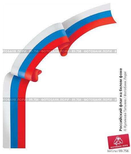 Купить «Российский флаг на белом фоне», иллюстрация № 89758 (c) Куликова Татьяна / Фотобанк Лори