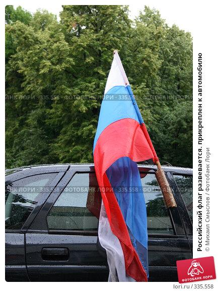 Российский флаг развевается. прикреплен к автомобилю, фото № 335558, снято 26 апреля 2017 г. (c) Михаил Смыслов / Фотобанк Лори