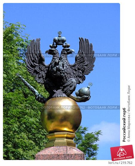 Российский герб, фото № 219762, снято 11 июня 2007 г. (c) Анна Маркова / Фотобанк Лори