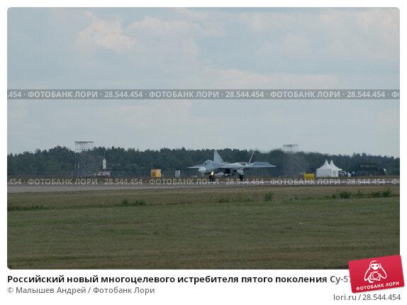 Купить «Российский новый многоцелевого истребителя пятого поколения Су-57( ПАК ФА, Т-50) движется по взлётной полосе, Международный авиационно-космический салон МАКС-2015», фото № 28544454, снято 23 августа 2015 г. (c) Малышев Андрей / Фотобанк Лори