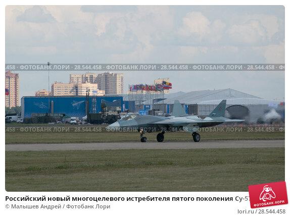 Купить «Российский новый многоцелевого истребителя пятого поколения Су-57( ПАК ФА, Т-50) на посадочной полосе после полета, Международный авиационно-космический салон МАКС-2015», фото № 28544458, снято 23 августа 2015 г. (c) Малышев Андрей / Фотобанк Лори