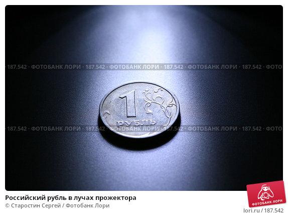 Российский рубль в лучах прожектора, фото № 187542, снято 22 января 2008 г. (c) Старостин Сергей / Фотобанк Лори