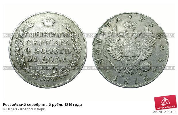 Российский серебряный рубль 1816 года, фото № 218310, снято 20 января 2017 г. (c) ElenArt / Фотобанк Лори