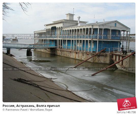 Россия, Астрахань, Волга причал, фото № 40738, снято 14 марта 2007 г. (c) Parmenov Pavel / Фотобанк Лори