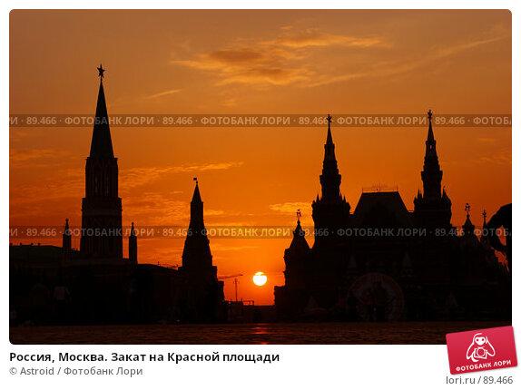 Россия, Москва. Закат на Красной площади, фото № 89466, снято 22 мая 2005 г. (c) Astroid / Фотобанк Лори