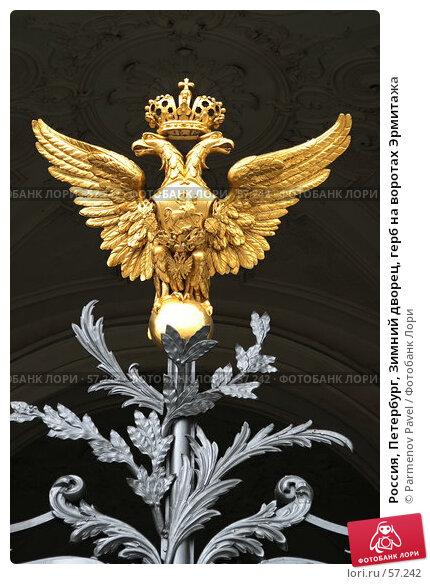 Россия, Петербург, Зимний дворец, герб на воротах Эрмитажа, фото № 57242, снято 25 июня 2007 г. (c) Parmenov Pavel / Фотобанк Лори