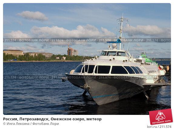 Россия, Петрозаводск, Онежское озеро, метеор, фото № 211574, снято 10 июня 2007 г. (c) Инга Лексина / Фотобанк Лори