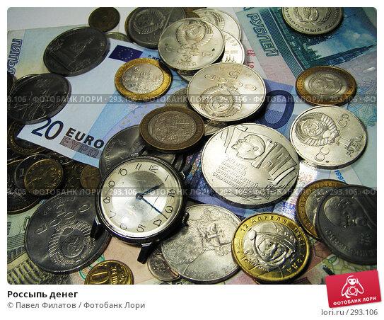 Россыпь денег, фото № 293106, снято 18 мая 2008 г. (c) Павел Филатов / Фотобанк Лори