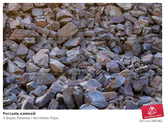 Россыпь камней, фото № 288862, снято 8 мая 2008 г. (c) Борис Панасюк / Фотобанк Лори